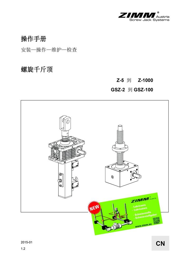Betriebsanleitung | Hubgetriebe | Chinesisch