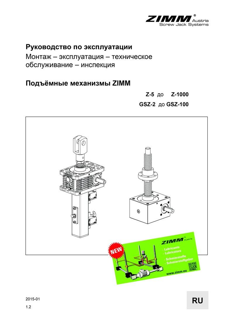 Betriebsanleitung | Hubgetriebe | Russisch