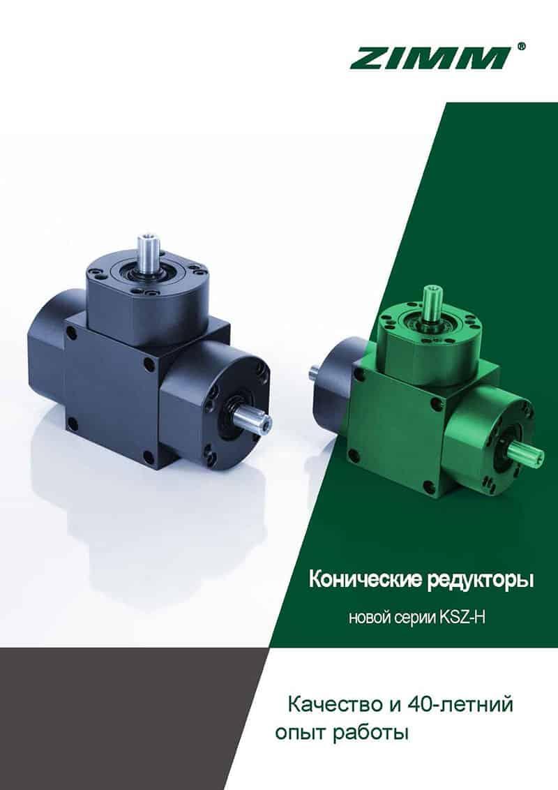 Kegelradgetriebe | KSZ-H | Russisch