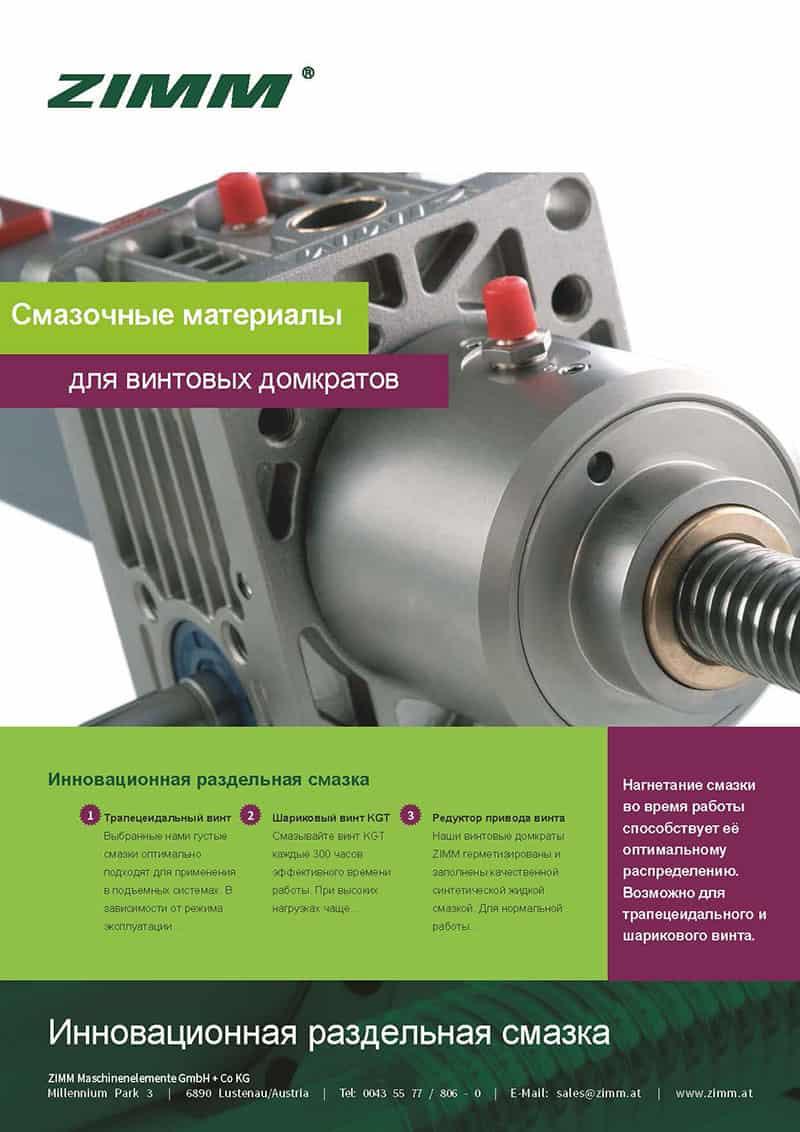 Schmierstoffe fuer Spindelhubgetriebe | Russisch