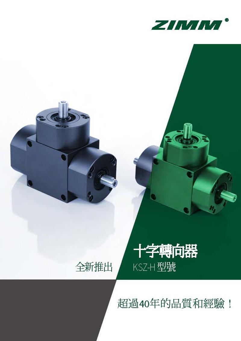 Kegelradgetriebe | KSZ-H | Chinesisch