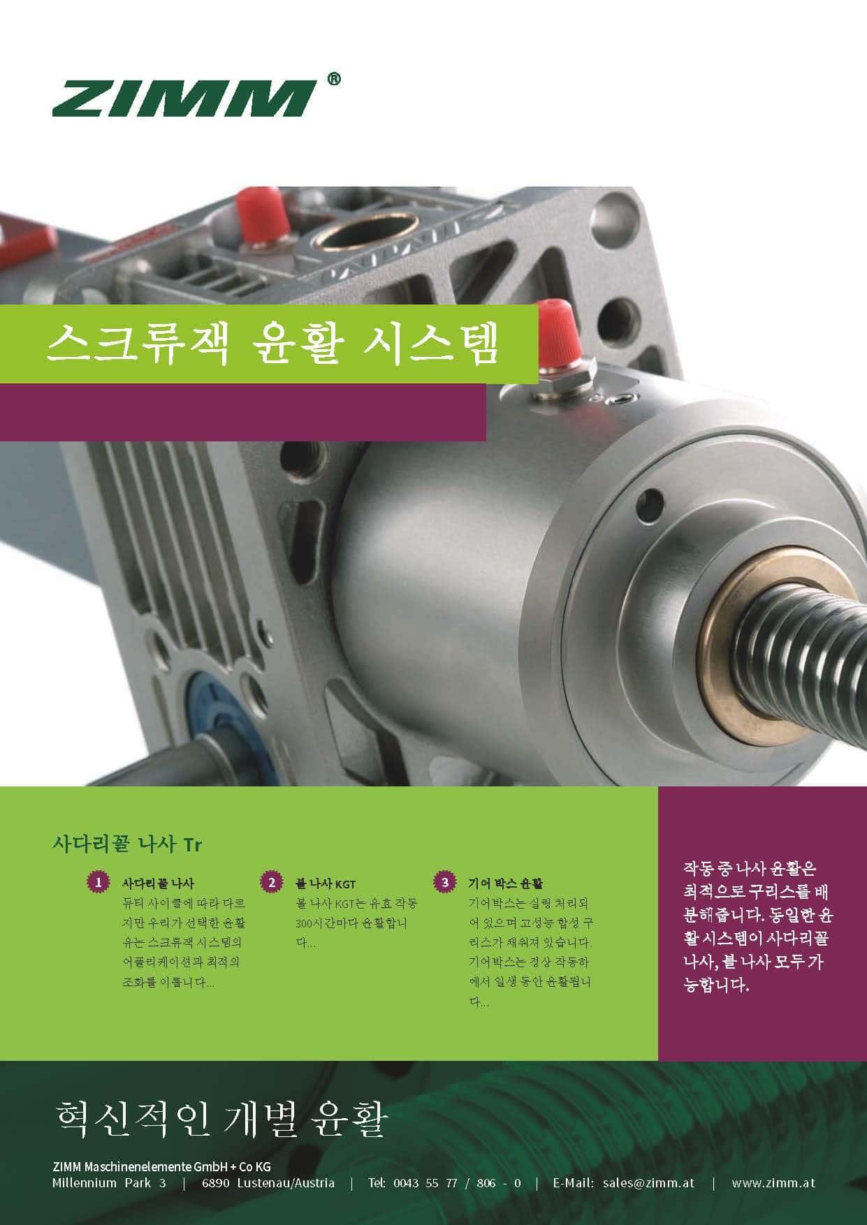 Schmierstoffe fuer Spindelhubgetriebe | Koreanisch