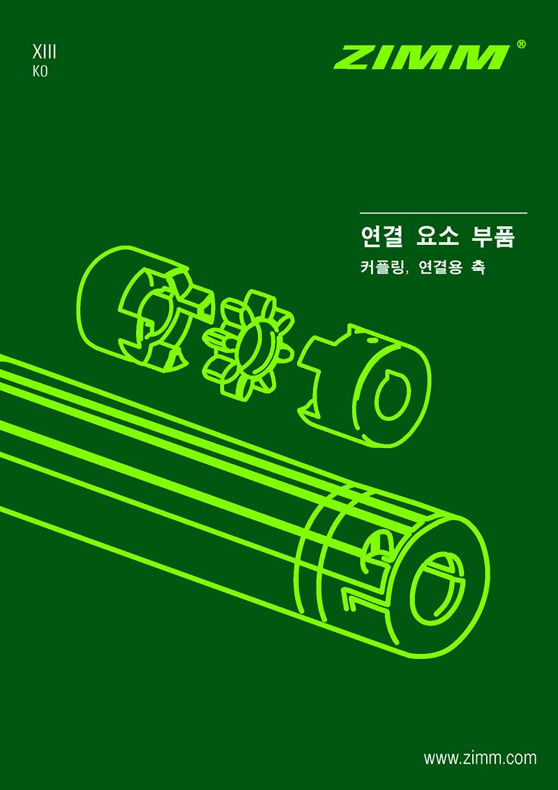 Verbindungstechnik | Koreanisch