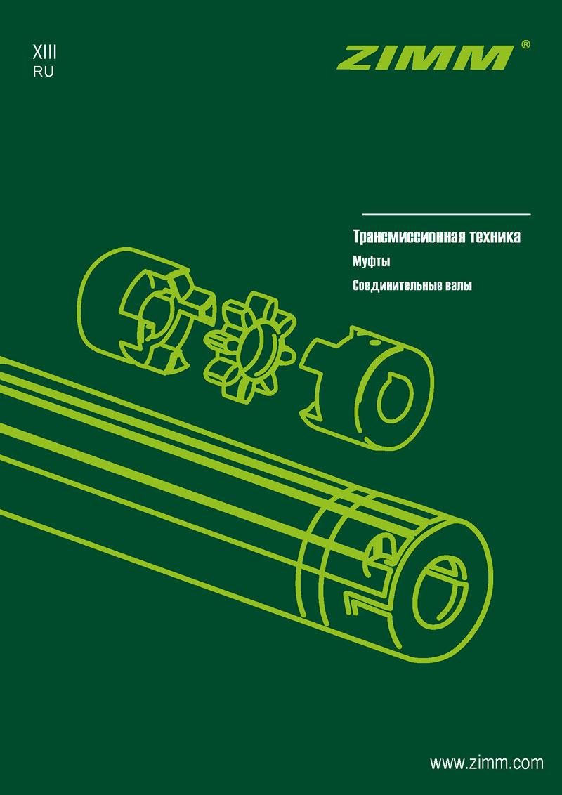 Verbindungstechnik | Russisch