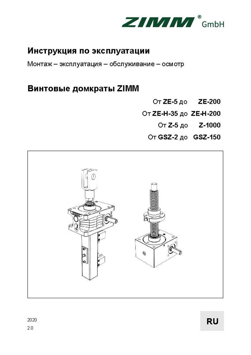 Betriebsanleitung 2.0 | Hubgetriebe | Russisch