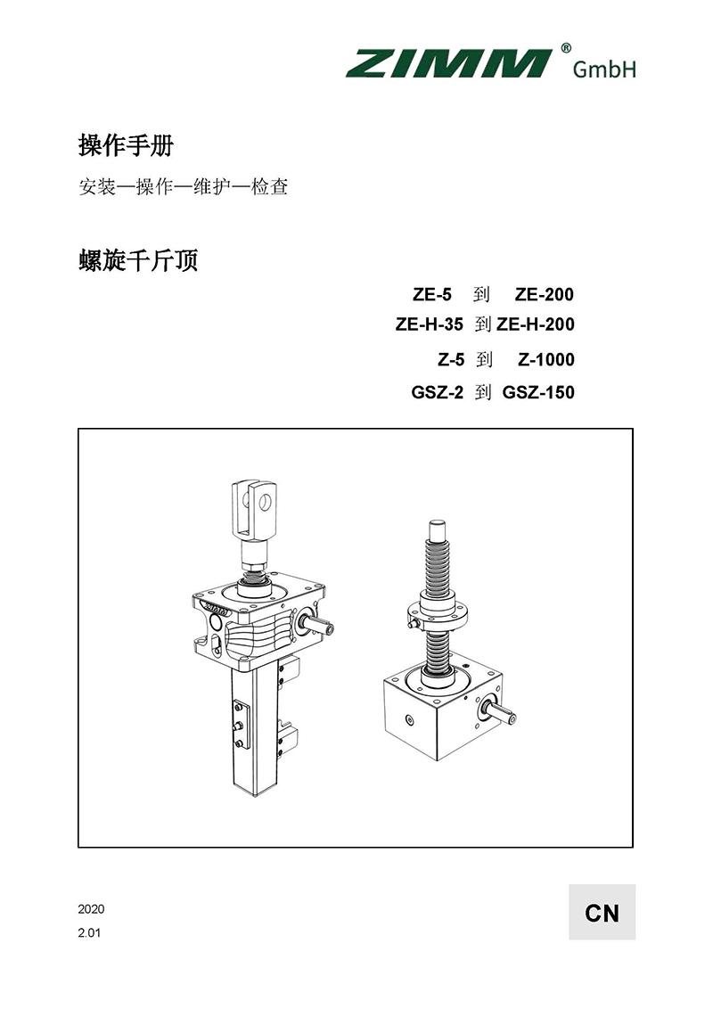 Betriebsanleitung 2.0 | Hubgetriebe | Chinesisch