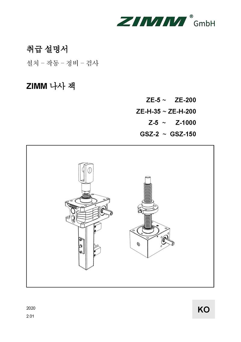 Betriebsanleitung 2.0 | Hubgetriebe | Koreanisch